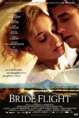 Постер фильма Побег невесты (2008)