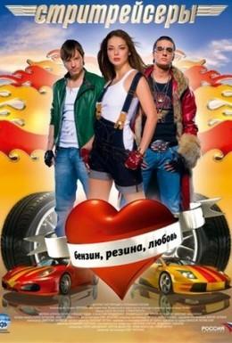 Постер фильма Стритрейсеры (2008)