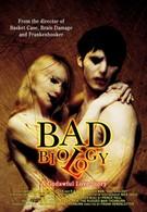 Дурная биология (2008)