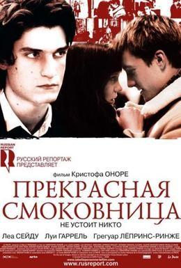 Постер фильма Прекрасная смоковница (2008)