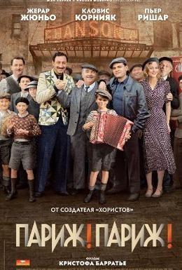 Постер фильма Париж! Париж! (2008)