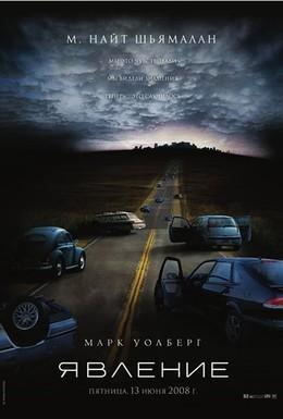 Постер фильма Явление (2008)