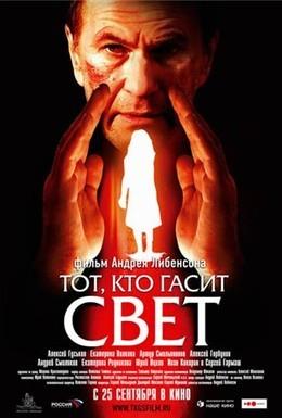 Постер фильма Тот, кто гасит свет (2008)