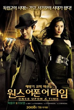 Постер фильма Однажды в Корее (2008)
