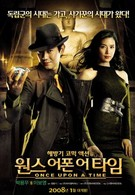 Однажды в Корее (2008)