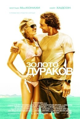 Постер фильма Золото дураков (2008)
