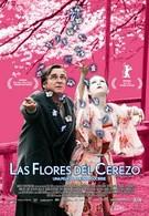 Цвет сакуры (2008)