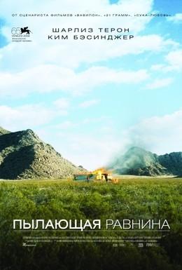 Постер фильма Пылающая равнина (2008)