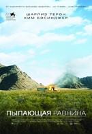 Пылающая равнина (2008)
