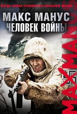 Постер фильма Макс Манус: Человек войны (2008)