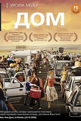 Постер фильма Дом (2008)