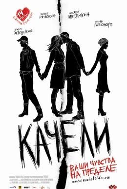Постер фильма Качели (2008)