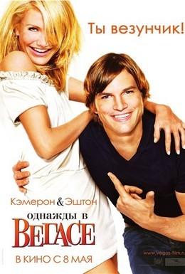 Постер фильма Однажды в Вегасе (2008)
