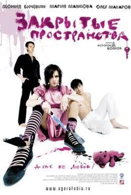 Постер фильма Закрытые пространства (2008)
