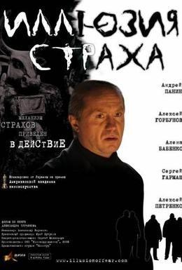 Постер фильма Иллюзия страха (2008)