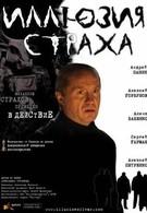 Иллюзия страха (2008)