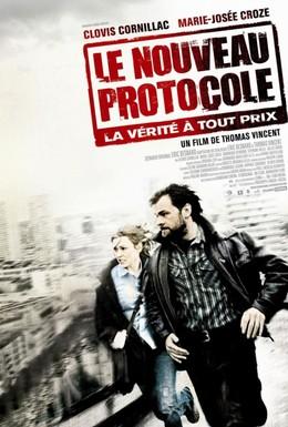 Постер фильма Новый протокол (2008)