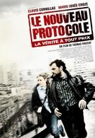 Новый протокол (2008)