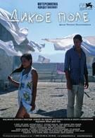 Дикое поле (2008)