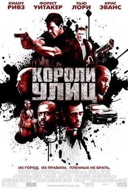 Постер фильма Короли улиц (2008)