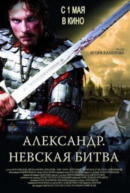 Постер фильма Александр. Невская битва (2008)