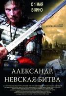 Александр. Невская битва (2008)