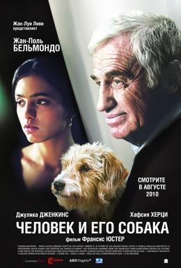 Постер фильма Человек и его собака (2008)