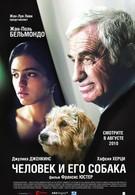 Человек и его собака (2008)