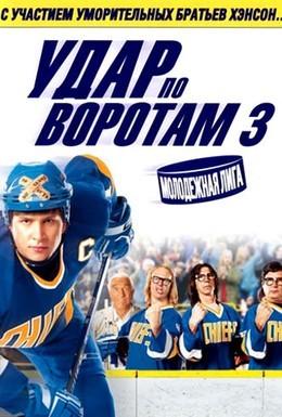 Постер фильма Удар по воротам 3: Молодежная лига (2008)