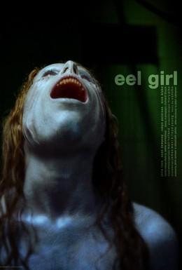 Постер фильма Девушка-угорь (2008)