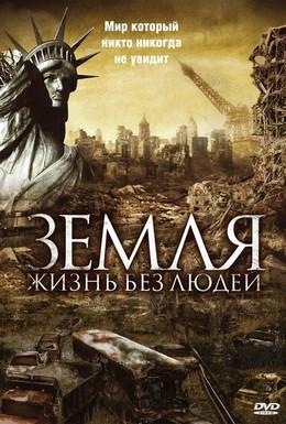 Постер фильма Земля: Жизнь без людей (2008)