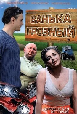 Постер фильма Ванька Грозный (2008)