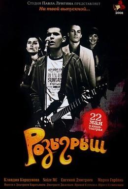 Постер фильма Розыгрыш (2008)