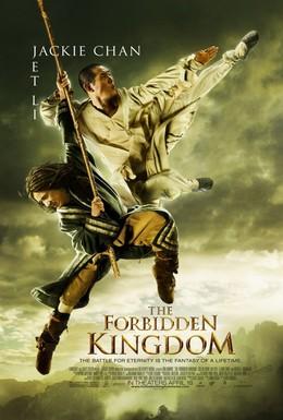 Постер фильма Запретное царство (2008)