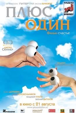 Постер фильма Плюс один (2008)