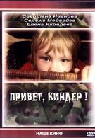 Привет, киндер! (2009)