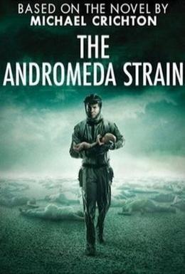 Постер фильма Вирус Андромеда (2008)
