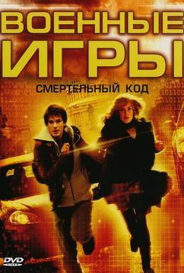 Постер фильма Военные игры 2: Код смерти (2008)
