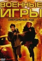 Военные игры 2: Код смерти (2008)