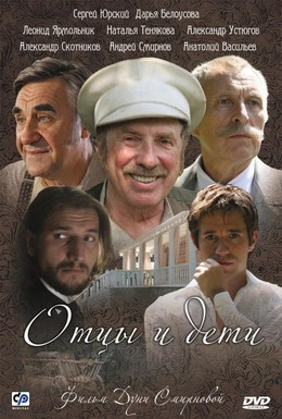 Постер фильма Отцы и дети (2008)
