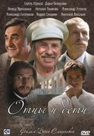 Отцы и дети (2008)