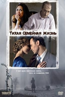 Постер фильма Тихая семейная жизнь (2008)