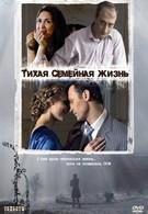 Тихая семейная жизнь (2008)