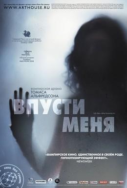 Постер фильма Впусти меня (2008)