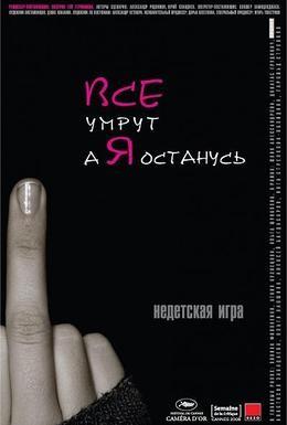 Постер фильма Все умрут, а я останусь (2008)