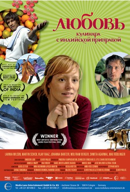 Постер фильма Любовь кулинара с индийской приправой (2008)