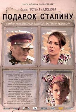 Постер фильма Подарок Сталину (2008)