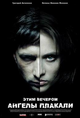 Постер фильма Этим вечером ангелы плакали (2008)