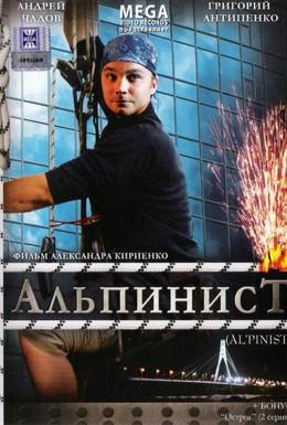 Постер фильма Альпинист (2008)