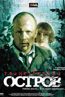 Постер фильма Таинственный остров (2008)